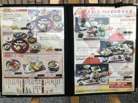 うさみ家寿司メニュー
