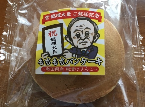 菅総理もちもちパンケーキ