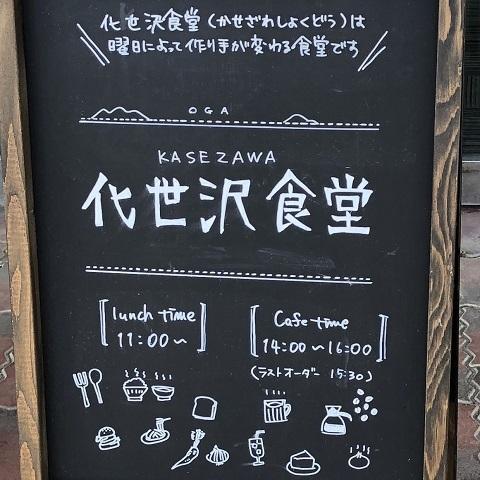 船川 化世沢食堂
