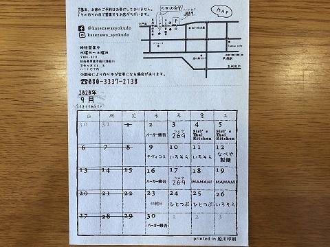 化世沢9月メニュー