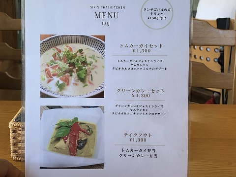 siris Thai kitchenメニュー