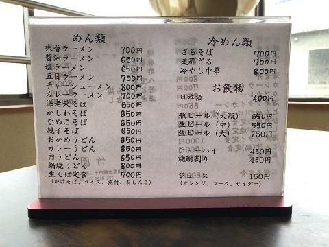 竹園メニュー2