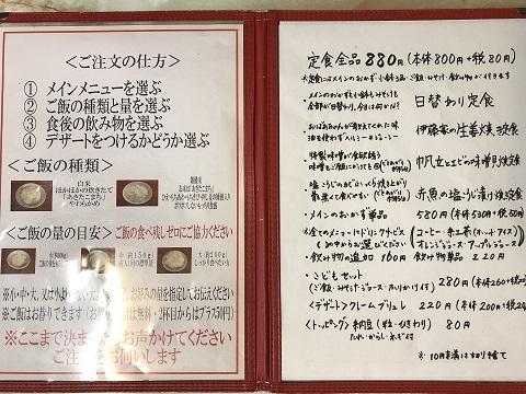 伊藤旅館メニュー1