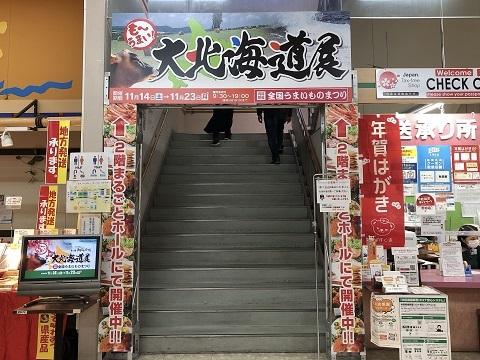 北海道物産展看板
