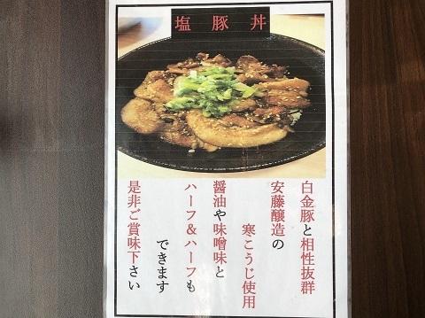 塩豚丼POP
