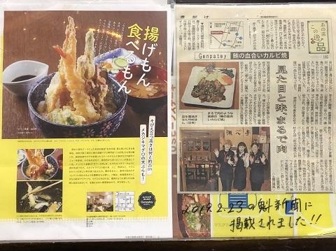 17源八亭メニュー3