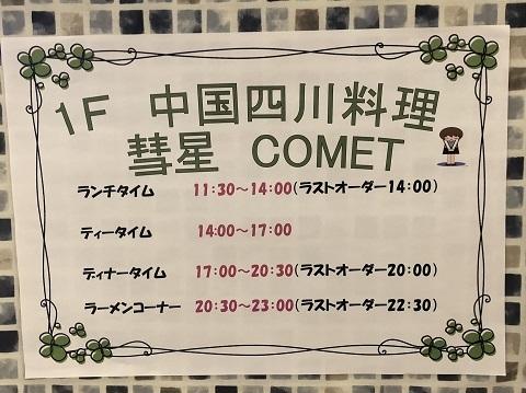 彗星営業時間