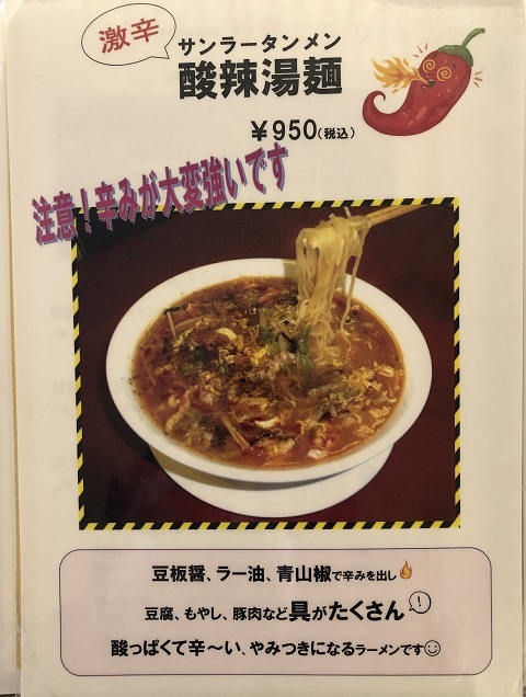 酸辣湯麺POP