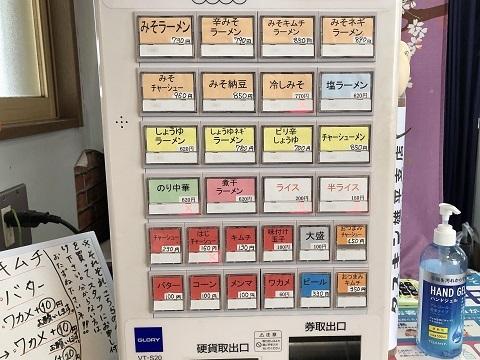 藤田屋券売機