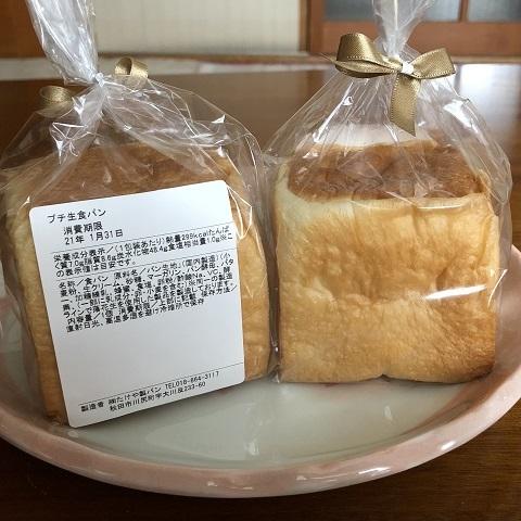 プチ生食パン