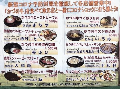 かづの牛フェアー店舗リスト2