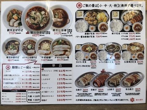 餃子の餃天メニュー
