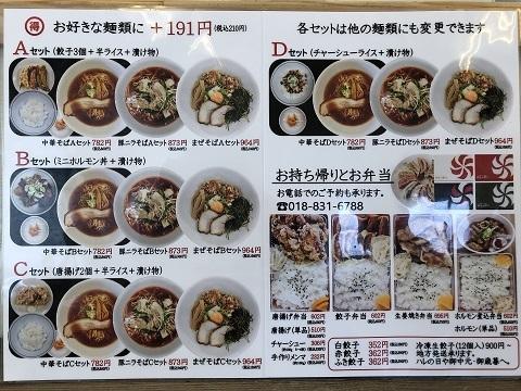 餃子の餃天メニュー2