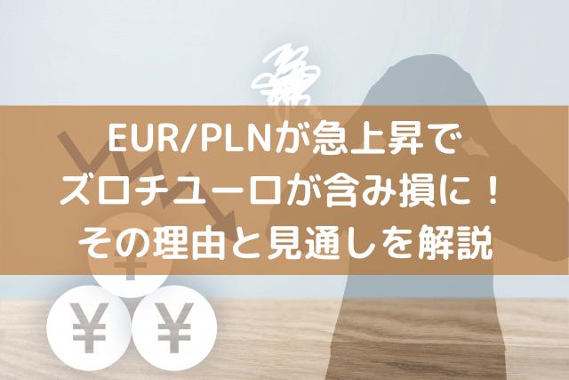 EUR_PLNが急上昇で ズロチユーロが含み損に! その理由と見通しを解説-min