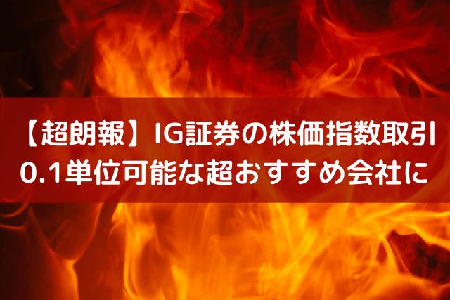 【超朗報】IG証券の株価指数、 01取引で最強口座に!?-min