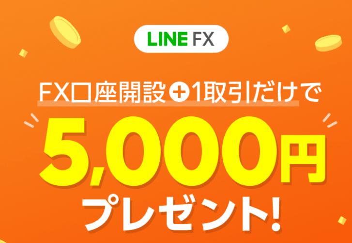 line campaign-min