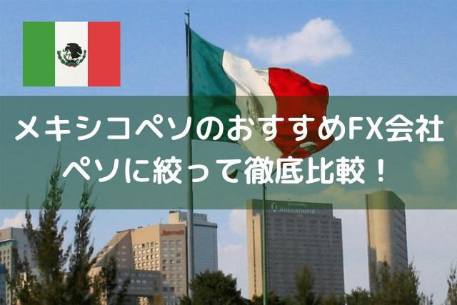 メキシコペソのおすすめFX会社 ペソに絞って徹底比較!-min