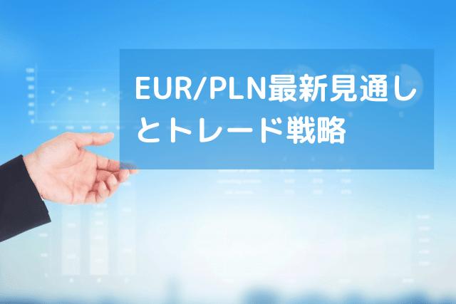 EUR_PLN最新見通しとトレード戦略-min