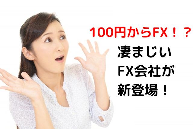 100円からFX!?