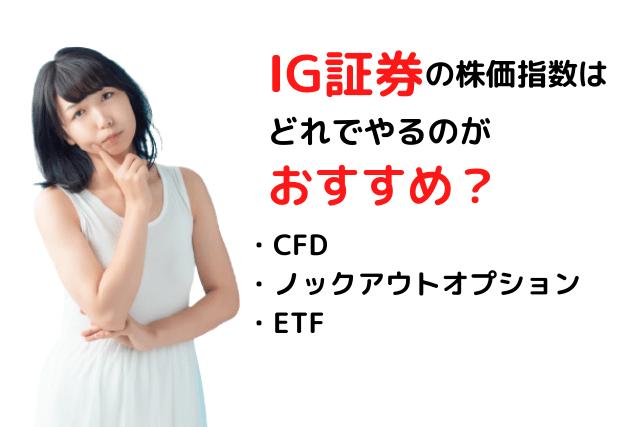 IG証券 (1)-min