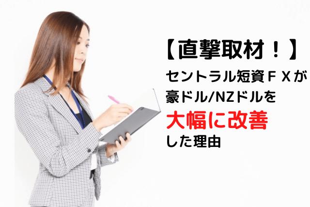 【直撃取材】 (1)-min