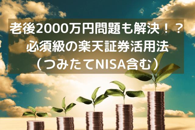 老後2000万円も解決!? 楽天証券の活用法 (つみたてNISA含む)-min