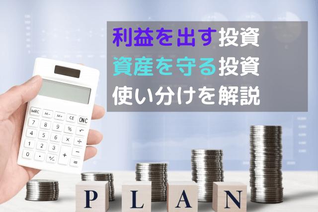 利益を出す投資 資産を守る投資-min