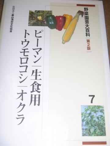 P1050683_縮小