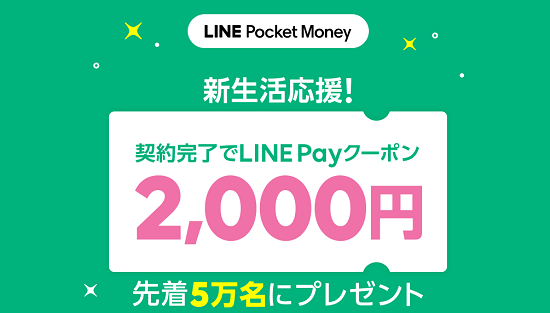 LINE Pocket Moneyキャンペーン