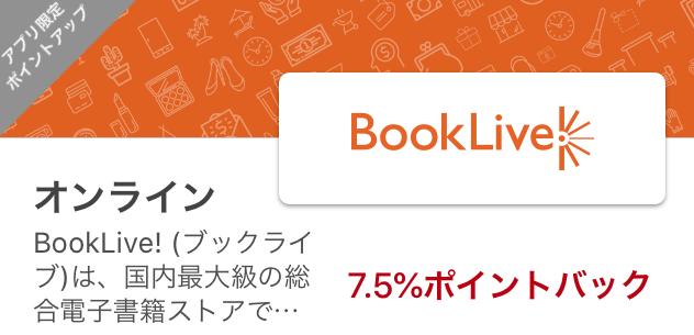 リーベイツ BookLive!案件