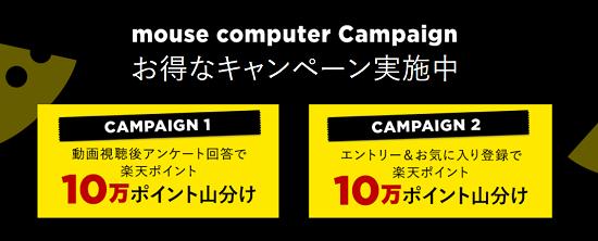 マウスコンピューターキャンペーン