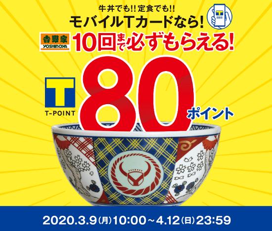 吉野家 モバイルTカードキャンペーン
