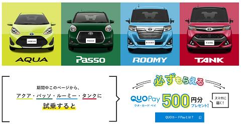 トヨタ コンパクトカー試乗キャンペーン