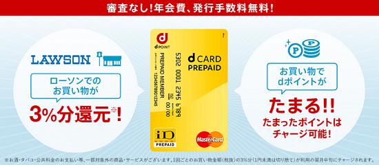 dカードプリペイド(d CARD PREPAID)