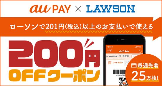 auPAY×ローソン200円割引クーポンキャンペーン