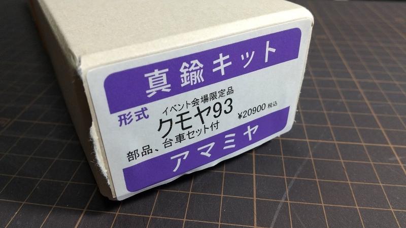 20201123購入物-1_クモヤ93