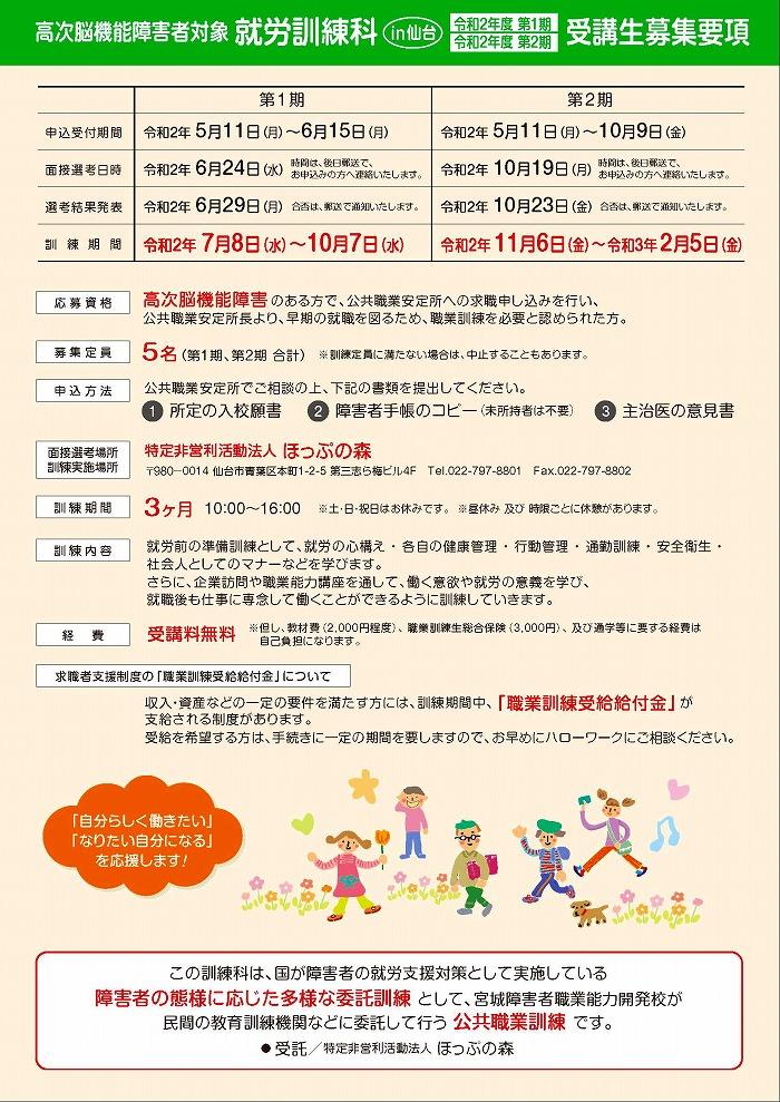 itakukunren2020_ページ_2