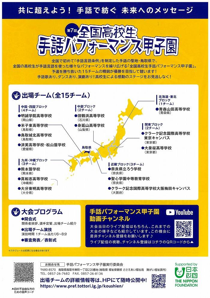 taikaichirashi_ページ_2