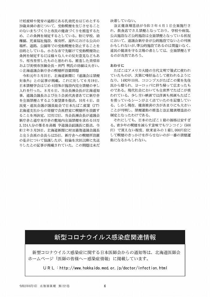 1221-02_ページ_4