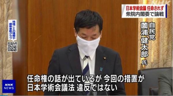日本学術会議 衆院内閣委で議論 論戦の詳細は(2020年10月7日 ...