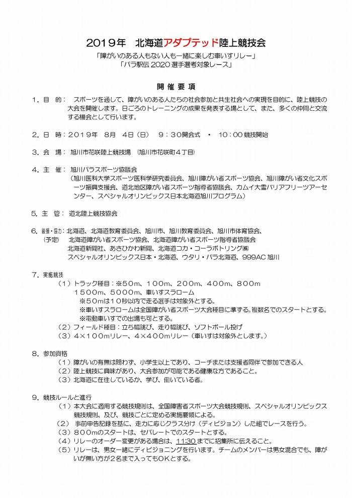 2019hokkaidouni-moushikomi_ページ_1