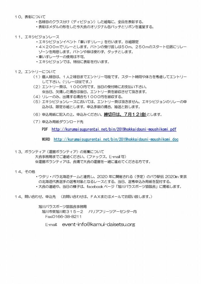 2019hokkaidouni-moushikomi_ページ_2