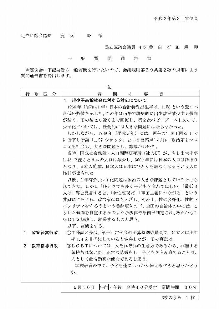 Enq50_20203t6 (1)_ページ_1