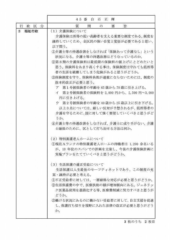 Enq50_20203t6 (1)_ページ_2