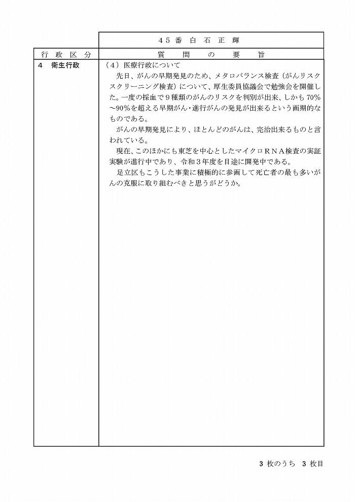 Enq50_20203t6 (1)_ページ_3