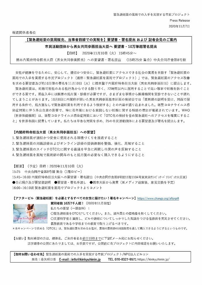 【緊急避妊薬を薬局でP】プレスリリース_20201107_内閣府特命担当大臣要望書提出