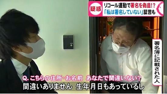愛知県知事リコール不正署名