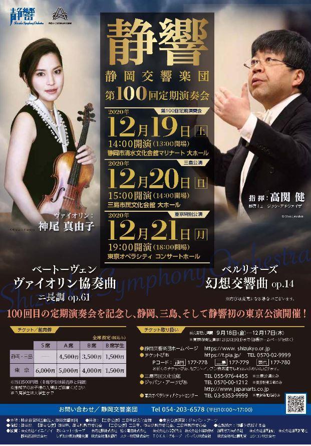 concert20201219_ページ_1