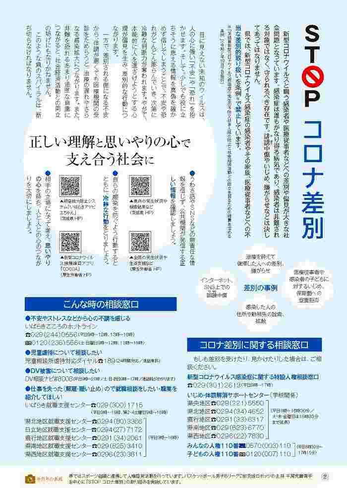 hibari202012_1209_ページ_2
