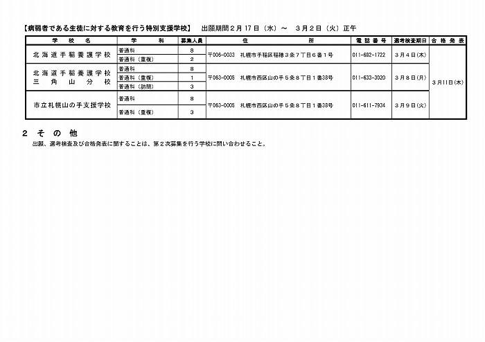 nijibosyu_ページ_7